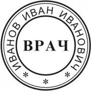 Пе5чать врача 0300