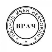 Пе5чать врача 0301