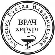 Пе5чать врача 0303