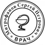 Пе5чать врача 0304