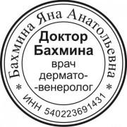 Пе5чать врача 0305