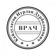 Пе5чать врача 0306