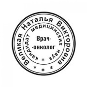 Пе5чать врача 0308