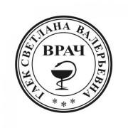 Пе5чать врача 0309