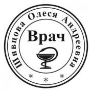 Пе5чать врача 0310