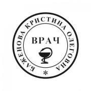 Пе5чать врача 0312