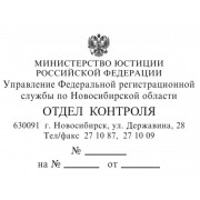 Штамп 0401