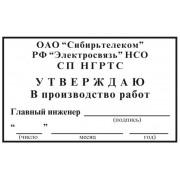 Штамп 0409