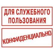 Штамп 0400