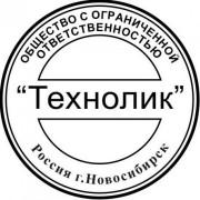 Печать ООО 011