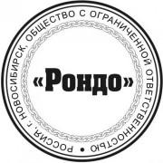 Печать ООО 015