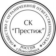 Печать ООО 006