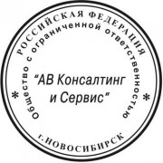 Печать ООО 007