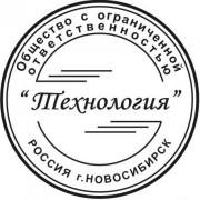 Печать ООО 008