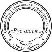 Печать ООО 009
