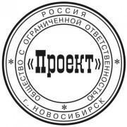 Печать ООО 004