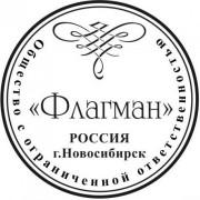 Печать ООО 005
